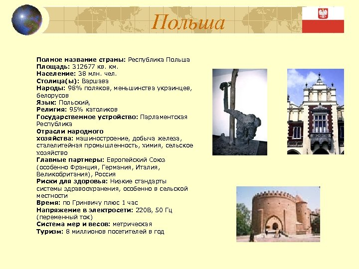 Польша Полное название страны: Республика Польша Площадь: 312677 кв. км. Население: 38 млн. чел.