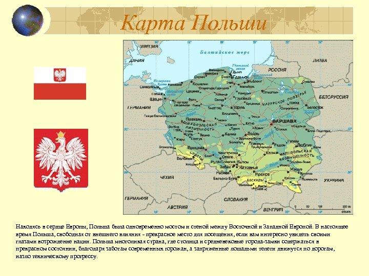 Карта Польши Находясь в сердце Европы, Польша была одновременно мостом и стеной между Восточной