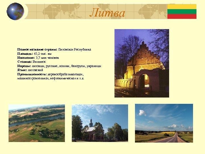 Литва Полное название страны: Литовская Республика Площадь: 65, 2 тыс. км Население: 3, 7