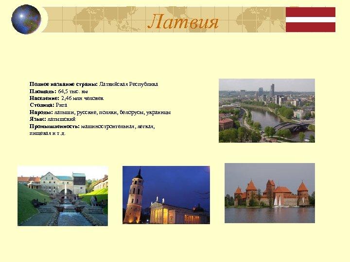 Латвия Полное название страны: Латвийская Республика Площадь: 64, 5 тыс. км Население: 2, 46