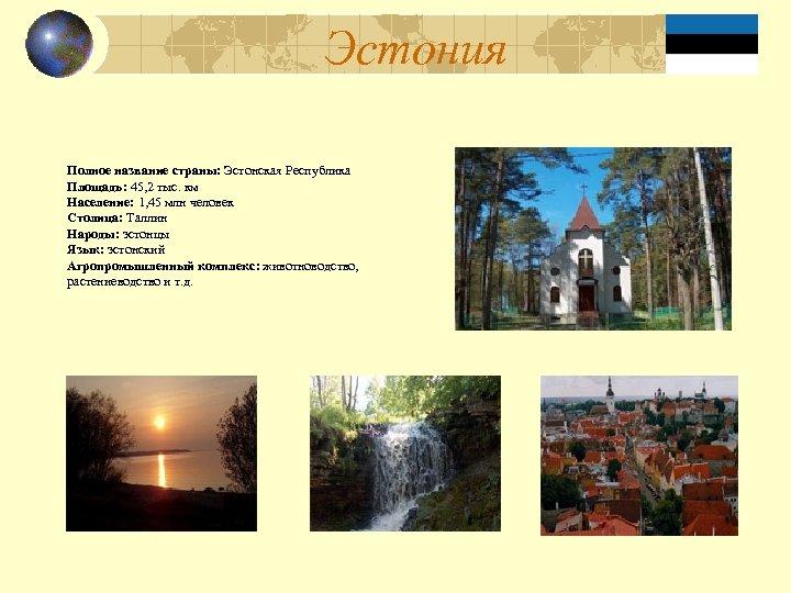 Эстония Полное название страны: Эстонская Республика Площадь: 45, 2 тыс. км Население: 1, 45