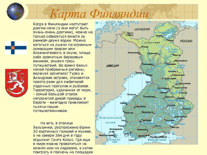 Карта Финляндии Когда в Финляндии наступают долгие ночи (а они могут быть очень-очень долгими),