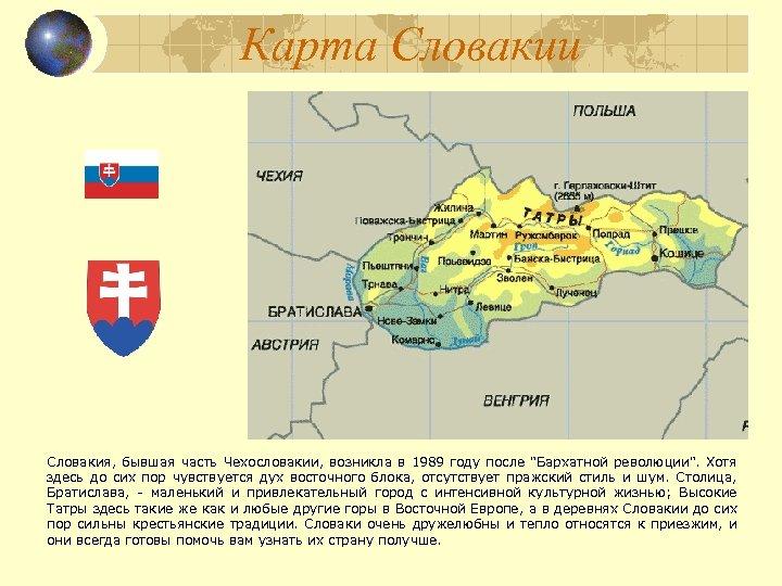 Карта Словакии Словакия, бывшая часть Чехословакии, возникла в 1989 году после