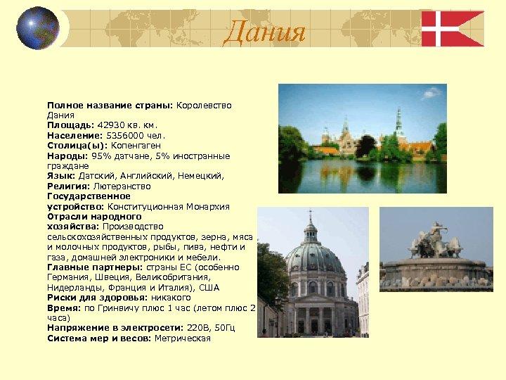 Дания Полное название страны: Королевство Дания Площадь: 42930 кв. км. Население: 5356000 чел. Столица(ы):