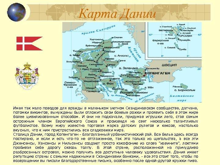 Карта Дании Имея так мало поводов для вражды в маленьком уютном Скандинавском сообществе, датчане,