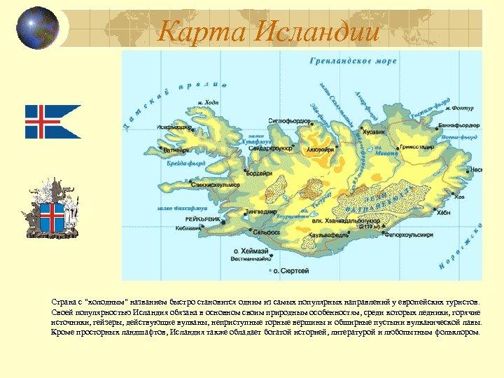 Карта Исландии Страна с