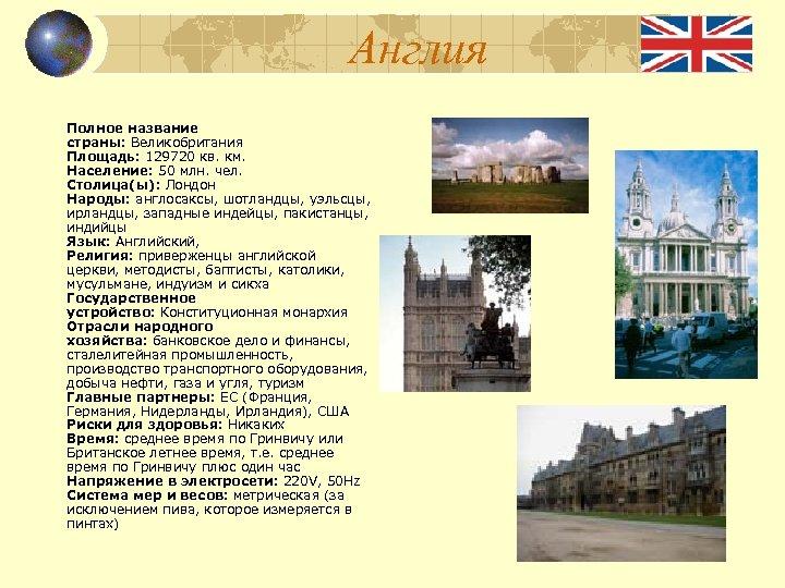 Англия Полное название страны: Великобритания Площадь: 129720 кв. км. Население: 50 млн. чел. Столица(ы):