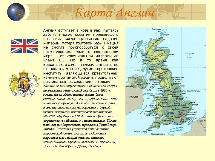 Карта Англии Англия вступает в новый век, пытаясь забыть многие события предыдущего столетия, когда