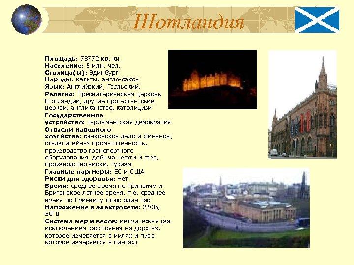 Шотландия Площадь: 78772 кв. км. Население: 5 млн. чел. Столица(ы): Эдинбург Народы: кельты, англо-саксы