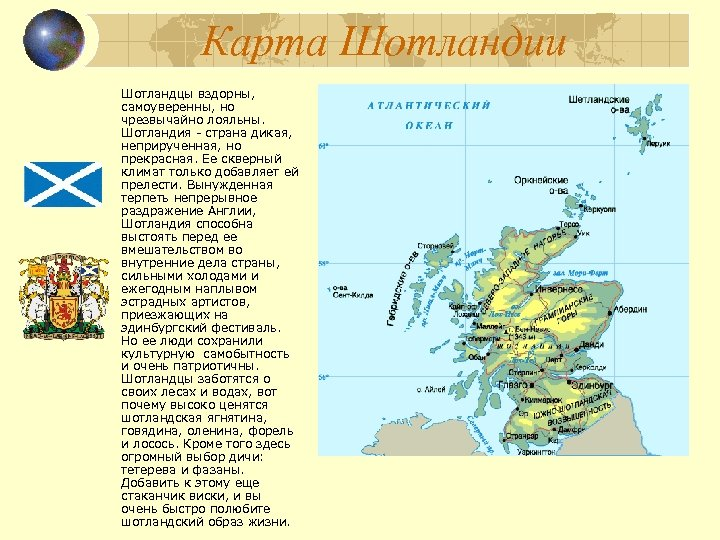 Карта Шотландии Шотландцы вздорны, самоуверенны, но чрезвычайно лояльны. Шотландия - страна дикая, неприрученная, но