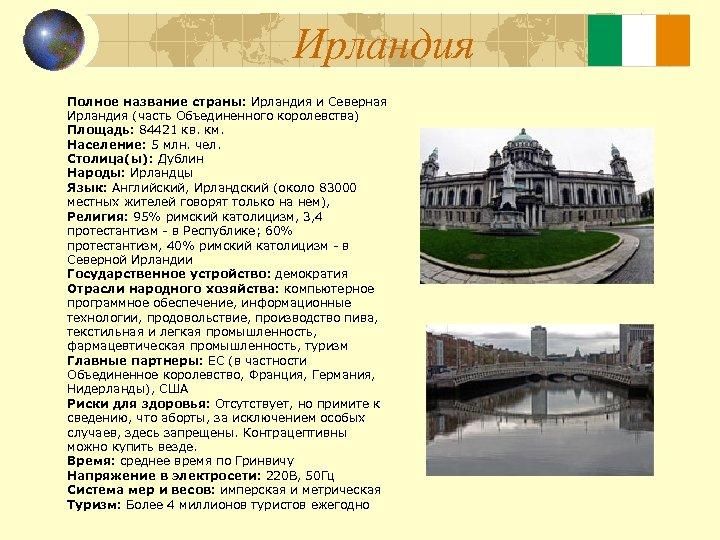 Ирландия Полное название страны: Ирландия и Северная Ирландия (часть Объединенного королевства) Площадь: 84421 кв.