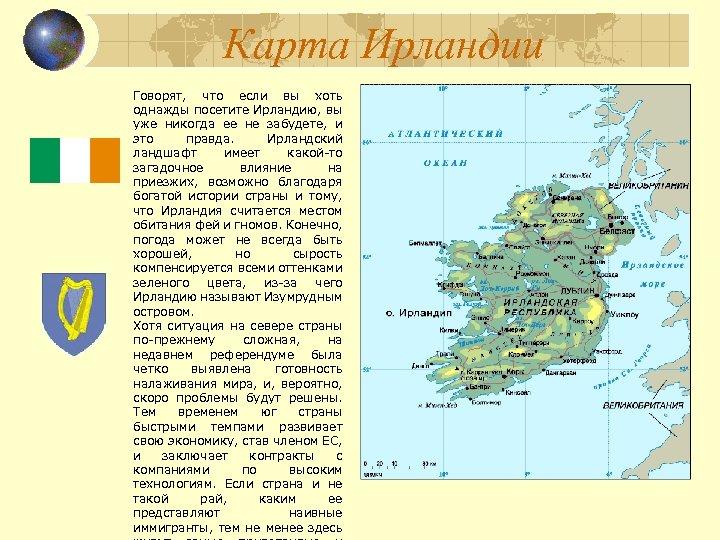 Карта Ирландии Говорят, что если вы хоть однажды посетите Ирландию, вы уже никогда ее