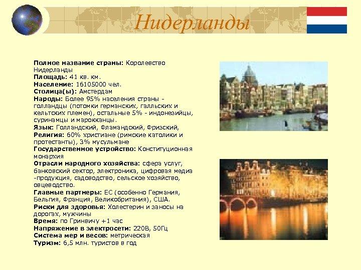 Нидерланды Полное название страны: Королевство Нидерланды Площадь: 41 кв. км. Население: 16105000 чел. Столица(ы):
