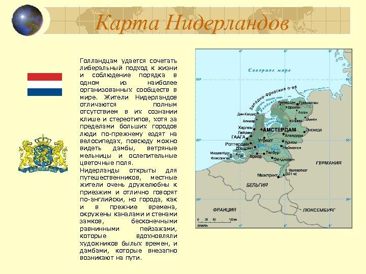 Карта Нидерландов Голландцам удается сочетать либеральный подход к жизни и соблюдение порядка в одном