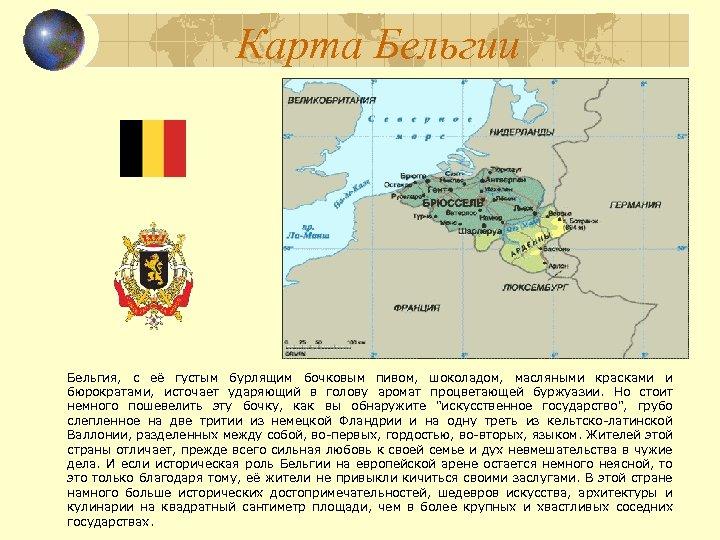 Карта Бельгии Бельгия, с её густым бурлящим бочковым пивом, шоколадом, масляными красками и бюрократами,