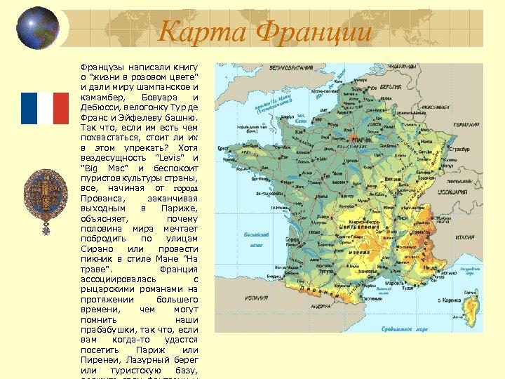 Карта Франции Французы написали книгу о