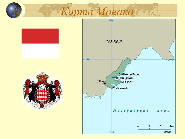 Карта Монако