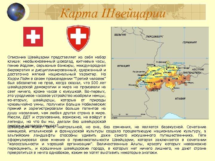 Карта Швейцарии Описание Швейцарии представляет из себя набор клише: необыкновенный шоколад, китчевые часы, пение