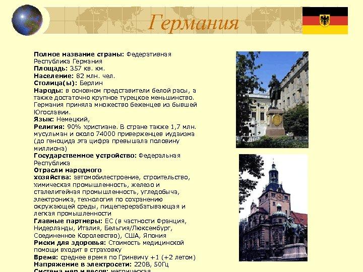 Германия Полное название страны: Федеративная Республика Германия Площадь: 357 кв. км. Население: 82 млн.
