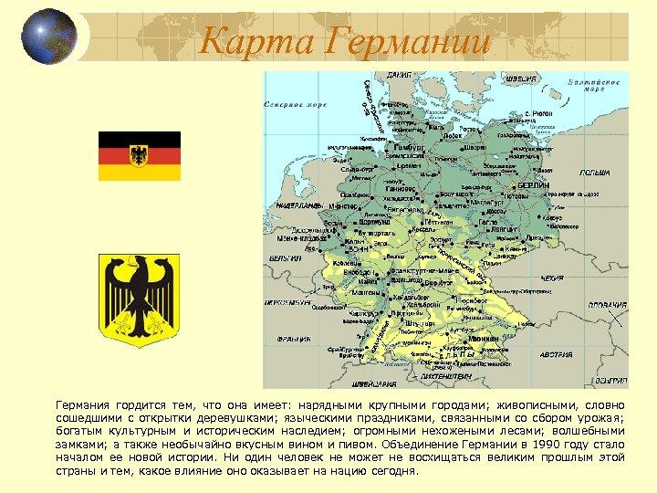 Карта Германии Германия гордится тем, что она имеет: нарядными крупными городами; живописными, словно сошедшими