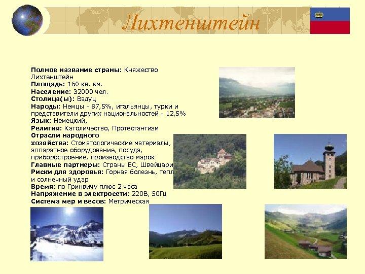 Лихтенштейн Полное название страны: Княжество Лихтенштейн Площадь: 160 кв. км. Население: 32000 чел. Столица(ы):