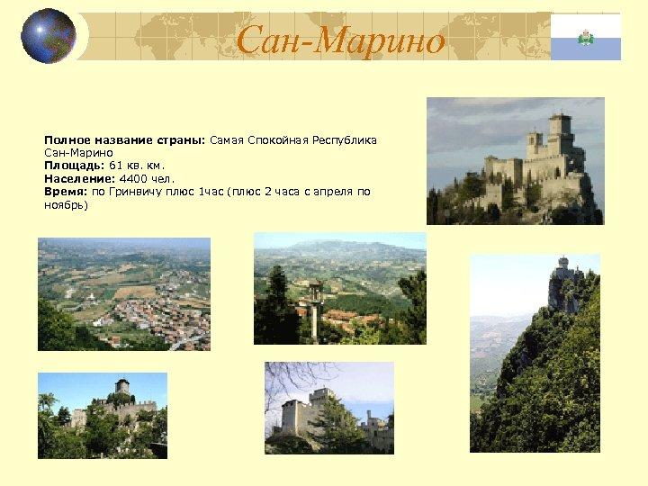 Сан-Марино Полное название страны: Самая Спокойная Республика Сан-Марино Площадь: 61 кв. км. Население: 4400