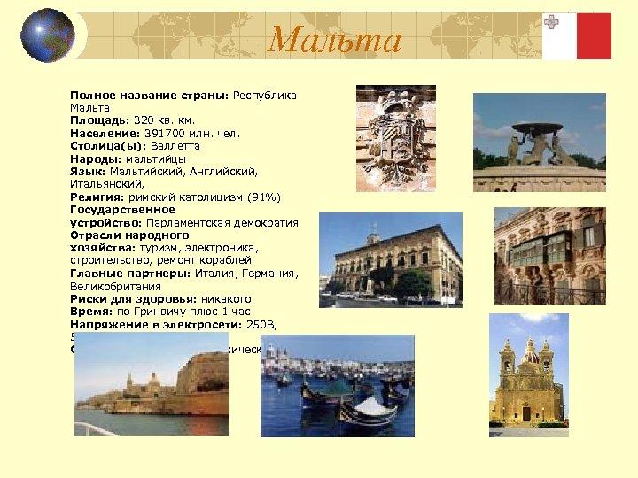 Мальта Полное название страны: Республика Мальта Площадь: 320 кв. км. Население: 391700 млн. чел.