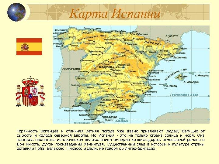 Карта Испании Горячность испанцев и отличная летняя погода уже давно привлекают людей, бегущих от