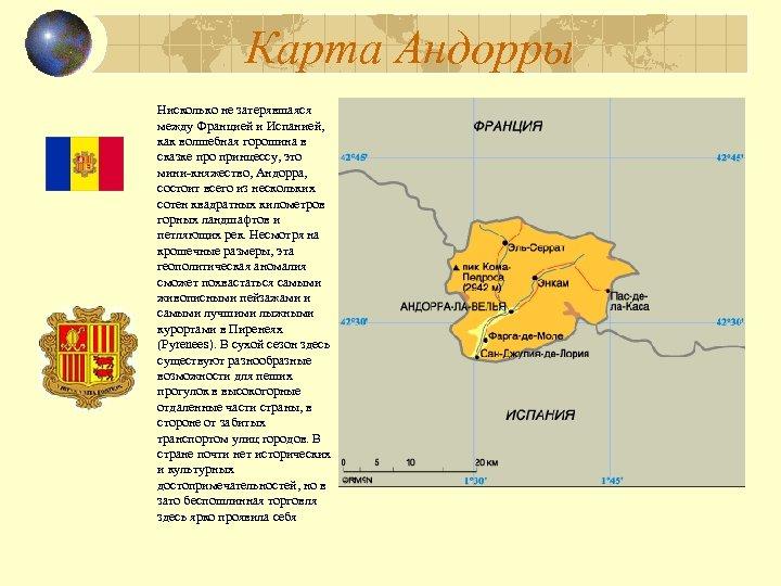 Карта Андорры Нисколько не затерявшаяся между Францией и Испанией, как волшебная горошина в сказке