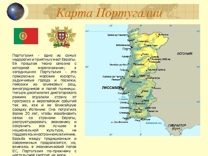 Карта Португалии Португалия - одно из самых недорогих и приятных мест Европы. Её прошлое