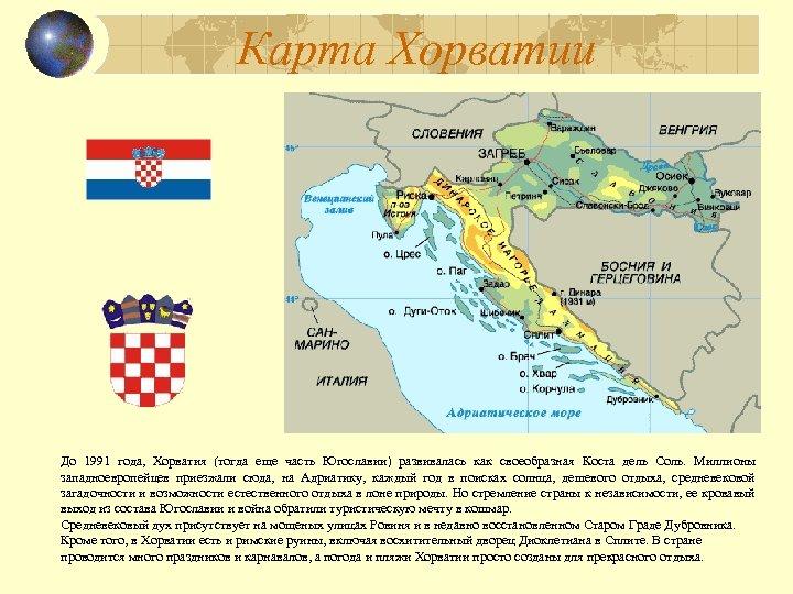 Карта Хорватии До 1991 года, Хорватия (тогда еще часть Югославии) развивалась как своеобразная Коста