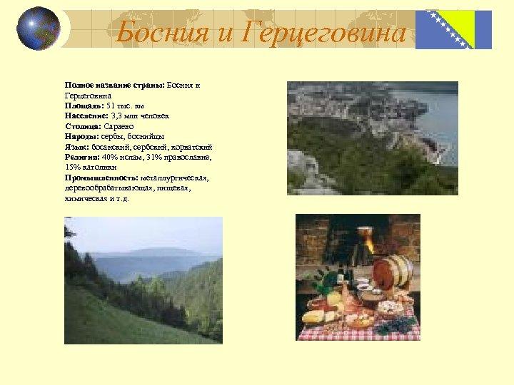 Босния и Герцеговина Полное название страны: Босния и Герцеговина Площадь: 51 тыс. км Население:
