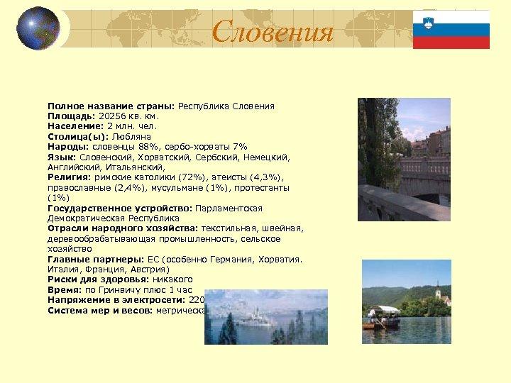 Словения Полное название страны: Республика Словения Площадь: 20256 кв. км. Население: 2 млн. чел.