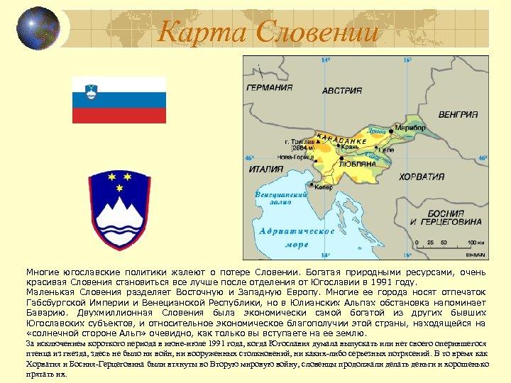 Карта Словении Многие югославские политики жалеют о потере Словении. Богатая природными ресурсами, очень красивая