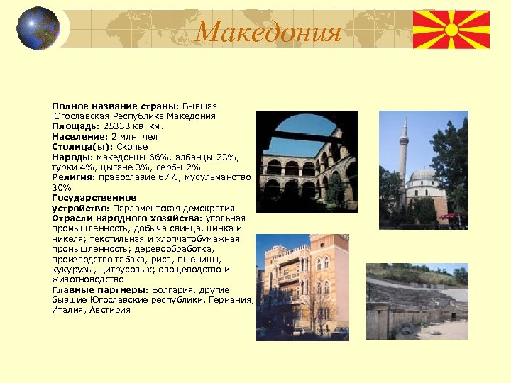 Македония Полное название страны: Бывшая Югославская Республика Македония Площадь: 25333 кв. км. Население: 2