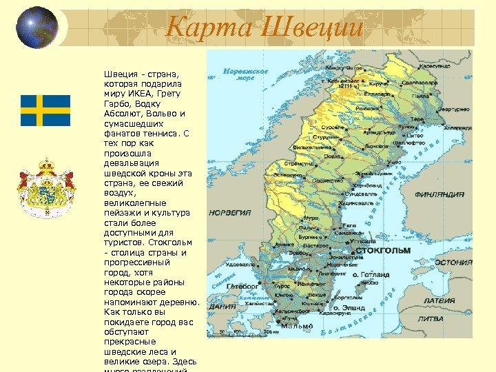 Карта Швеции Швеция - страна, которая подарила миру ИКЕА, Грету Гарбо, Водку Абсолют, Вольво