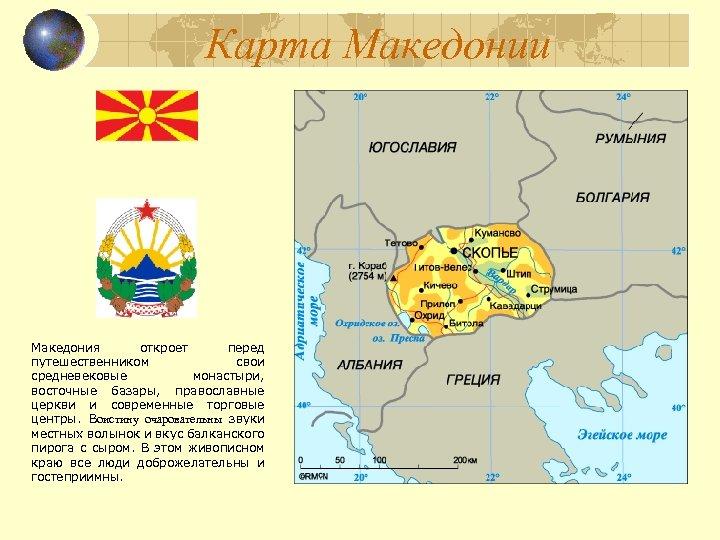 Карта Македонии Македония откроет перед путешественником свои средневековые монастыри, восточные базары, православные церкви и