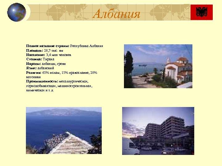 Албания Полное название страны: Республика Албания Площадь: 28, 7 тыс. км Население: 3, 4