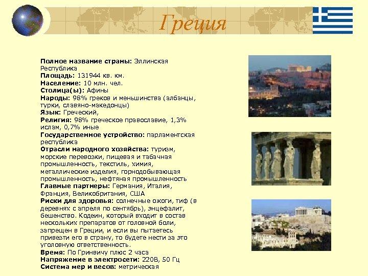 Греция Полное название страны: Эллинская Республика Площадь: 131944 кв. км. Население: 10 млн. чел.