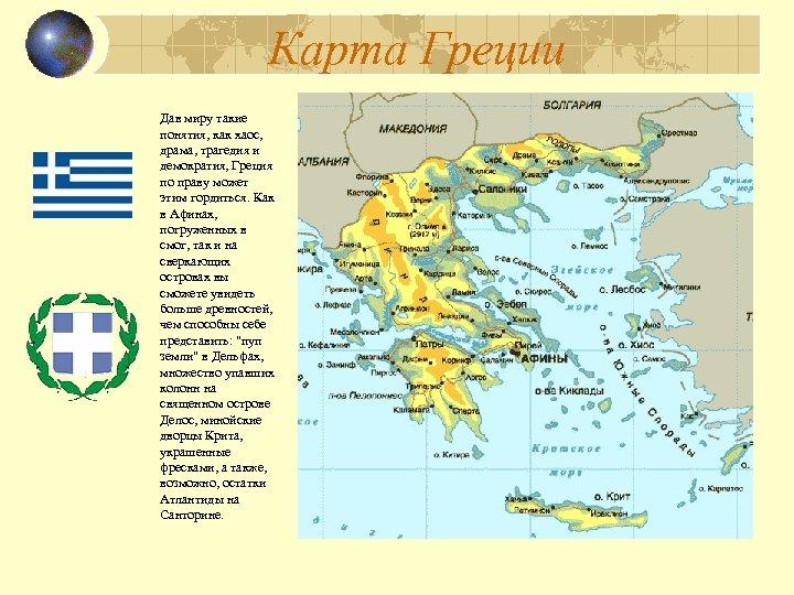 Карта Греции Дав миру такие понятия, как хаос, драма, трагедия и демократия, Греция по