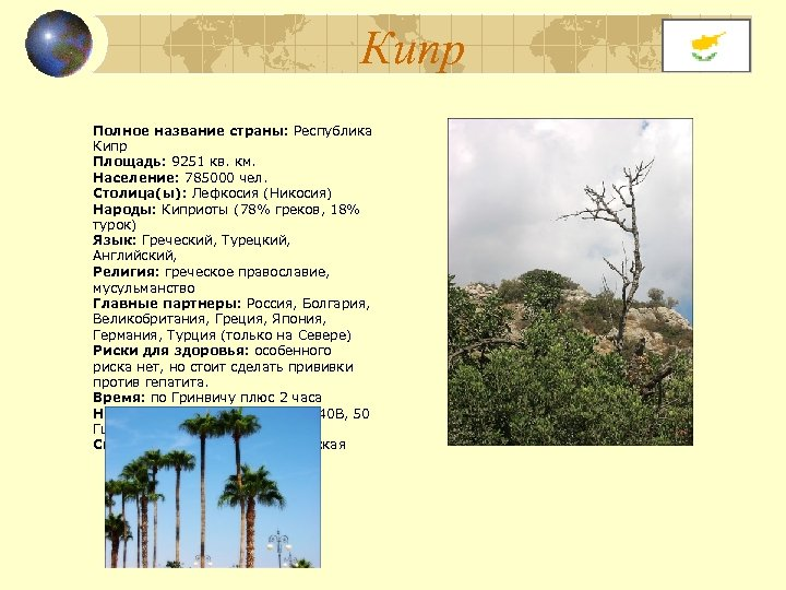 Кипр Полное название страны: Республика Кипр Площадь: 9251 кв. км. Население: 785000 чел. Столица(ы):