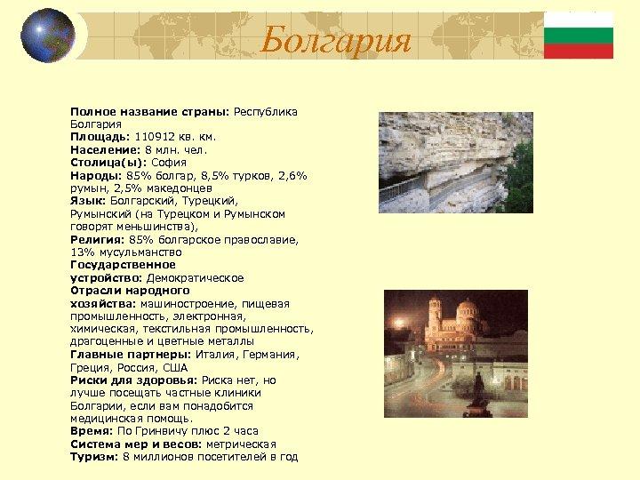 Болгария Полное название страны: Республика Болгария Площадь: 110912 кв. км. Население: 8 млн. чел.