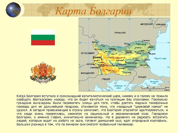 Карта Болгарии Когда Болгария вступала в сумасшедший капиталистический цирк, никому и в голову не