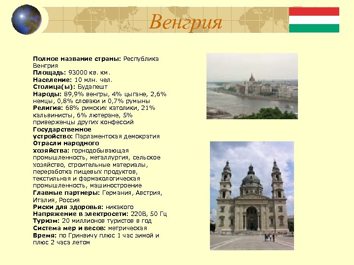 Венгрия Полное название страны: Республика Венгрия Площадь: 93000 кв. км. Население: 10 млн. чел.