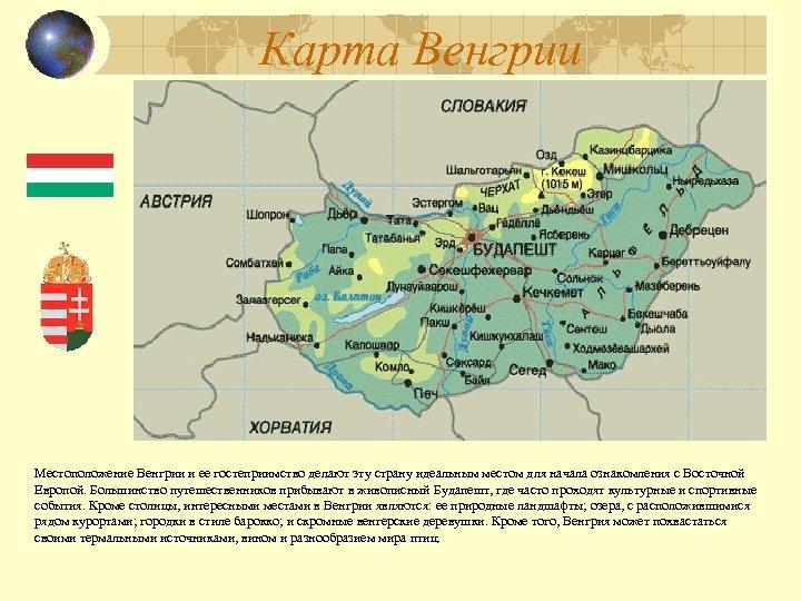 Карта Венгрии Местоположение Венгрии и ее гостеприимство делают эту страну идеальным местом для начала