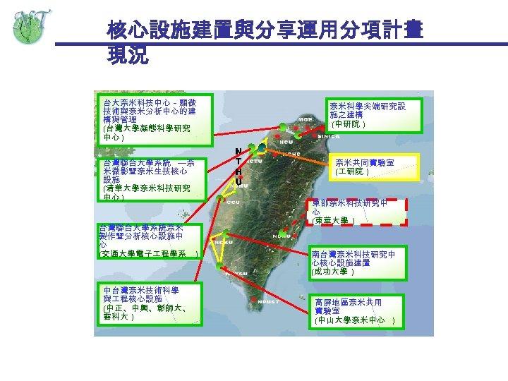 核心設施建置與分享運用分項計畫 現況 台大奈米科技中心-顯微 技術與奈米分析中心的建 構與管理 (台灣大學凝態科學研究 中心 ) N T H U 台灣聯合大學系統 —奈