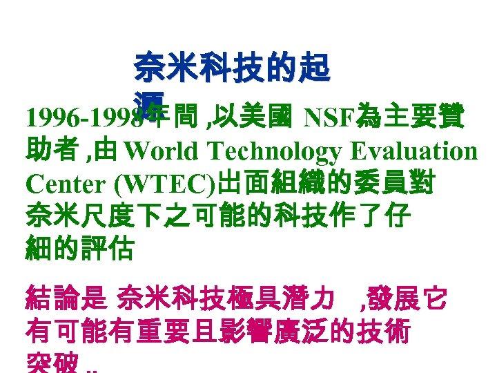 奈米科技的起 源 1996 -1998年間 , 以美國 NSF為主要贊 助者 , 由 World Technology Evaluation Center