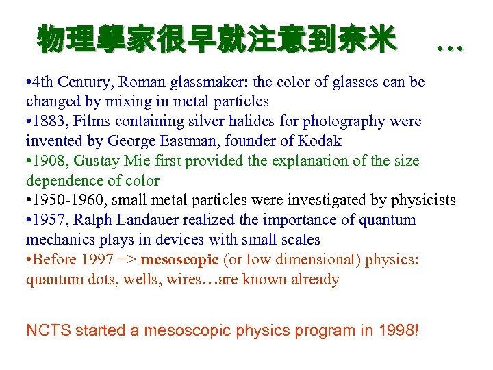 物理學家很早就注意到奈米 … • 4 th Century, Roman glassmaker: the color of glasses can be