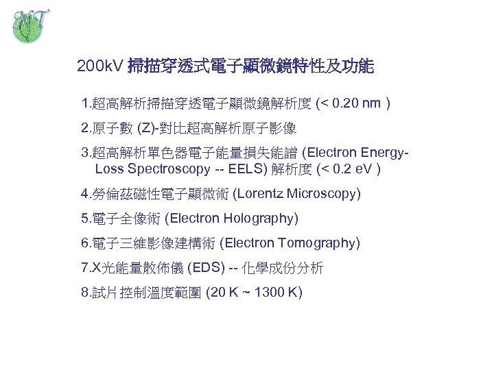 200 k. V 掃描穿透式電子顯微鏡特性及功能 1. 超高解析掃描穿透電子顯微鏡解析度 (< 0. 20 nm ) 2. 原子數 (Z)-對比超高解析原子影像