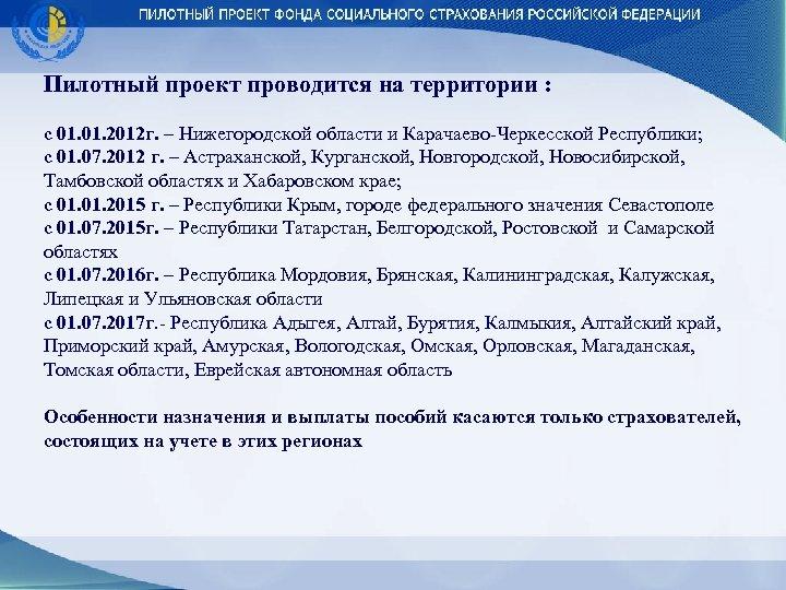 Пилотный проект проводится на территории : с 01. 2012 г. – Нижегородской области и